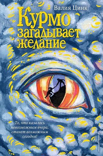 Пробуждение дракона. Кн. 2 (у.н.) Артикул: 112541 Эксмо Цинк В.