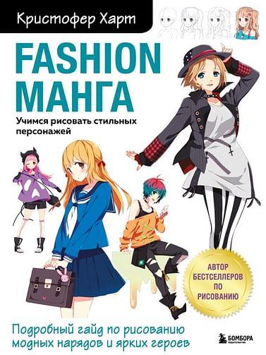Fashion манга. Учимся рисовать стильных персонажей Артикул: 112545 Эксмо Харт К.