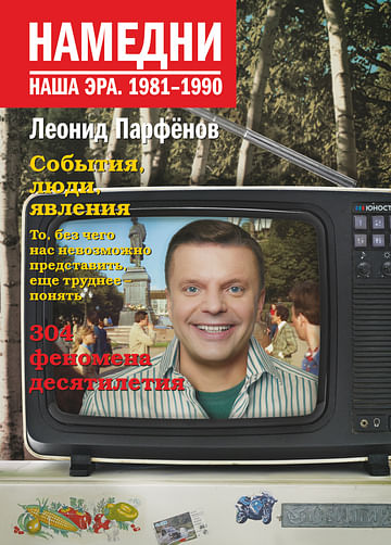 Намедни. Наша эра. 1981-1990 Артикул: 54749 АСТ Парфенов Л.Г.