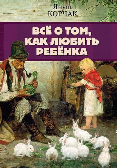 Всё о том, как любить ребенка Артикул: 94797 АСТ Корчак Януш