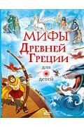 Мифы Древней Греции для детей Артикул: 89383 АСТ Милбурн А.