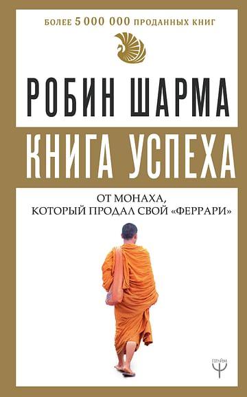 Книга успеха от монаха, который продал свой «феррари» Артикул: 60859 АСТ Шарма Р.