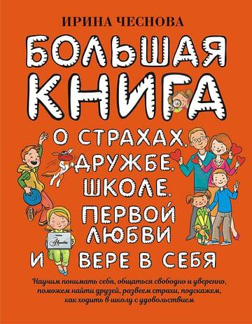 Большая книга для детей. О страхах, дружбе, школе, первой любви и вере в себя Артикул: 90695 АСТ