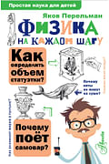 Физика на каждом шагу Артикул: 101963 АСТ Перельман Я.И.