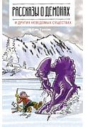 Рассказы о демонах и других неведомых существах Артикул: 112166 АСТ Ким Т., Касаткина И.
