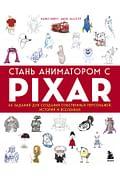 Стань аниматором с Pixar: 45 заданий для создания собственных персонажей, историй и вселенных Артикул: 112523 Эксмо Бейрут М., Лассетер