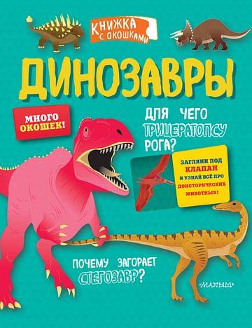 Динозавры Артикул: 94883 АСТ .