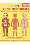 Книга о теле человека с полезными заданиями и упражнениями Артикул: 112589 Эксмо Стоукс К.