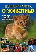 Большая книга о животных. 1001 фотография Артикул: 69308 АСТ Ермакович Д.И.