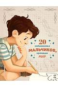 20 необыкновенных мальчиков, изменивших мир Артикул: 109763 Эксмо Якопо Оливьери, Роза