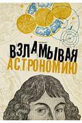 Взламывая астрономию Артикул: 111634 АСТ .