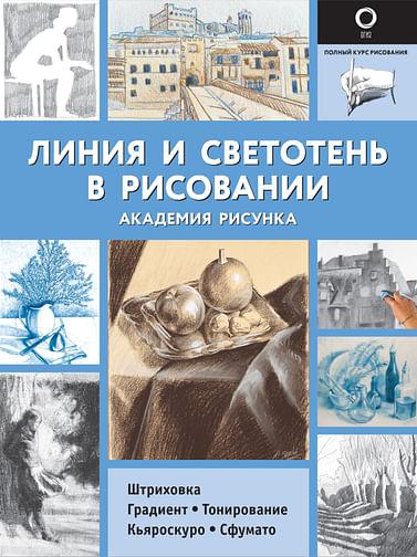 Линия и светотень в рисовании Артикул: 111669 АСТ .