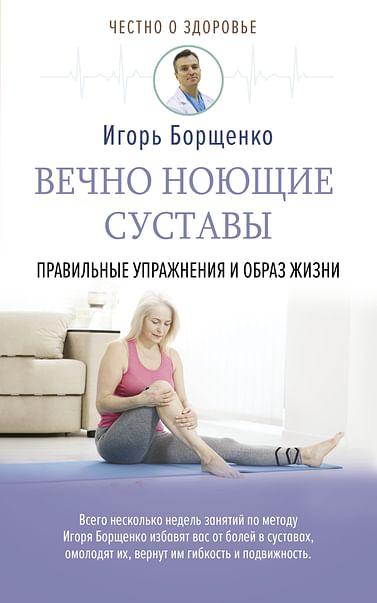 Вечно ноющие суставы: правильные упражнения и образ жизни Артикул: 111686 АСТ Борщенко И.А.