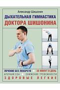 Дыхательная гимнастика доктора Шишонина Артикул: 112144 АСТ Шишонин А.Ю.