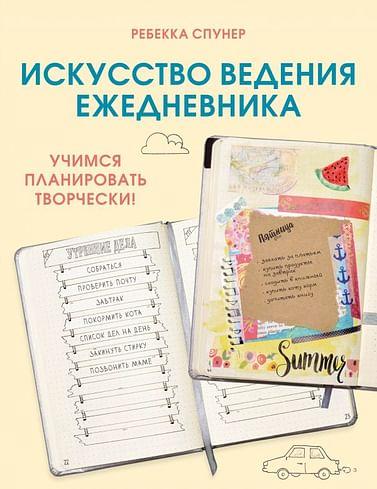 Искусство ведения ежедневника. Учимся планировать творчески! Артикул: 95513 Эксмо Спунер Р.