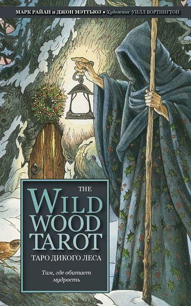 The Wildwood Tarot. Таро Дикого леса (78 карт карт и руководство в подарочном футляре) Артикул: 112573 Эксмо Райан М., Мэттьюз Д.