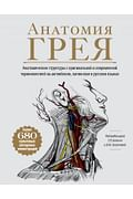 Анатомия Грея. Анатомические структуры с оригинальной и современной терминологией на английском, лат Артикул: 112583 Эксмо Билич Г.Л., Зигалова