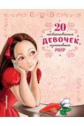 20 необыкновенных девочек, изменивших мир Артикул: 109762 Эксмо Розальба Трояно