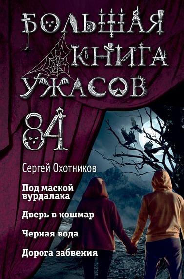Большая книга ужасов 84 Артикул: 112534 Эксмо Охотников С.