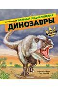 Динозавры. Моя первая большая энциклопедия Артикул: 112555 Эксмо Джордж Блэйзинг, Кэр