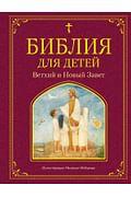 Библия для детей. Ветхий и Новый Завет Артикул: 112569 Эксмо