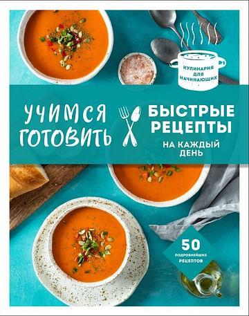 Учимся готовить быстрые рецепты на каждый день (нов. оформл) Артикул: 112580 Эксмо