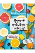 Марафон правильного питания Артикул: 112581 Эксмо Маргарита Шабуневич