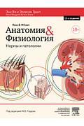 Анатомия и физиология. Нормы и патологии Артикул: 112590 Эксмо Во Э., Грант Э.