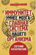 Иммунитет умнее мозга: главная система нашего организма Артикул: 95675 АСТ Качаровский Е.