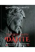 Скрытые миры Данте (с иллюстрациями) Артикул: 112544 Эксмо Форте Ф.