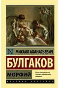 Морфий Артикул: 7969 АСТ Булгаков М.А.