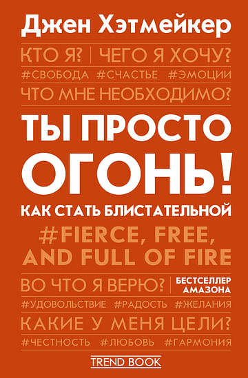 Ты просто огонь! Как стать блистательной Артикул: 112624 АСТ Хэтмейкер Д.