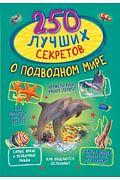 250 лучших секретов о подводном мире Артикул: 112616 АСТ Прудник А.А., Аниашв