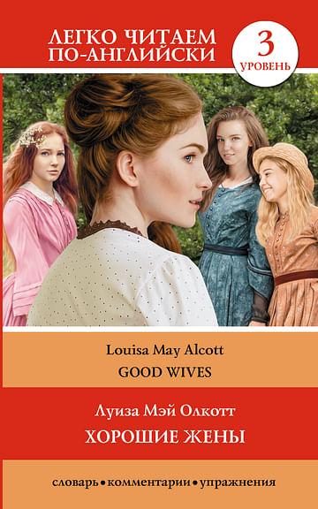 Хорошие жены. Уровень 3 Артикул: 112684 АСТ Олкотт Л.М.