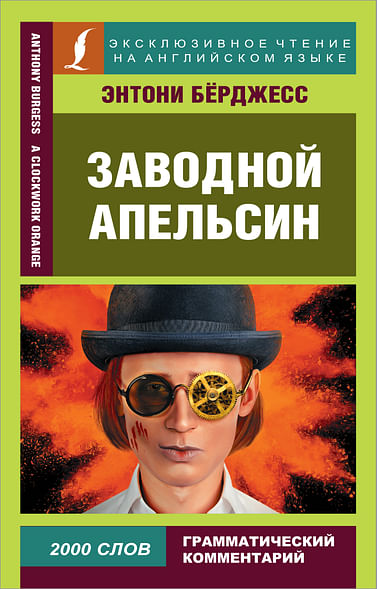 Заводной апельсин Артикул: 112765 АСТ Бeрджесс Э.
