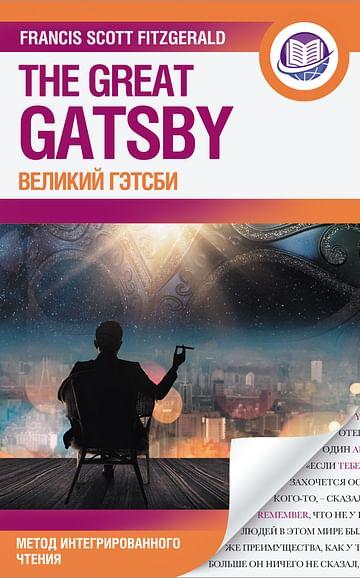 Великий Гэтсби Артикул: 112598 АСТ Фицджеральд Ф. С.