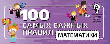 100 самых важных правил математики быстро и просто Артикул: 112601 АСТ .