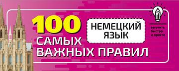 Немецкий язык. 100 самых важных правил быстро и просто. Артикул: 112644 АСТ Матвеев С.А.