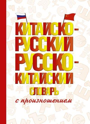 Китайско-русский русско-китайский словарь с произношением Артикул: 112612 АСТ Воропаев Н.Н., Ма Т.