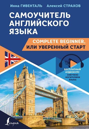 Самоучитель английского языка: Complete Beginner, или Уверенный старт Артикул: 112614 АСТ Гивенталь И.А., Стра