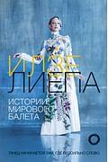 Истории мирового балета Артикул: 112633 АСТ Лиепа И.