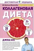 Коллагеновая диета Артикул: 112655 АСТ Акс Д.