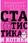 Статистика и котики Артикул: 112665 АСТ Савельев В.