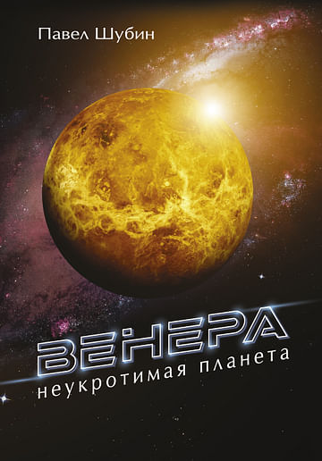 Венера. Неукротимая планета Артикул: 112672 АСТ Шубин П.С.