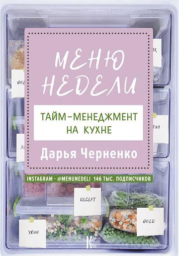 Меню недели. Тайм-менеджмент на кухне Артикул: 112675 АСТ Черненко Д.Ю.