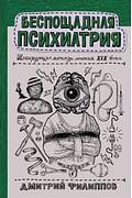 Беспощадная психиатрия: шокирующие методы лечения XIX века Артикул: 112732 АСТ Филиппов Д.С.