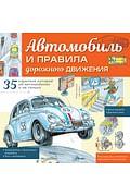 Автомобиль и правила дорожного движения Артикул: 112766 АСТ Малов В.И.