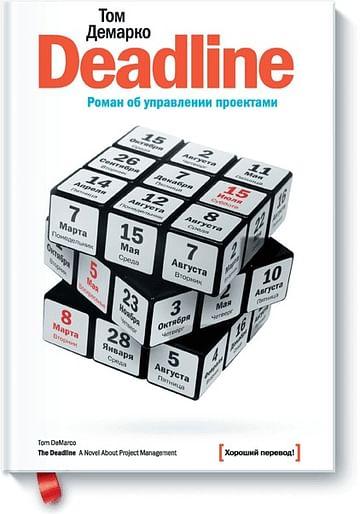 Deadline. Артикул: 34565 Эксмо Демарко Т.