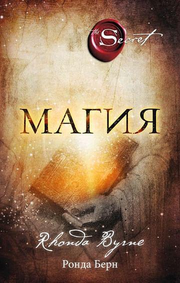 Магия (новое издание) Артикул: 1657 Эксмо Берн Р.