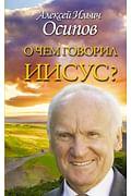 О чем говорил Иисус? Артикул: 95760 АСТ Осипов А.И.